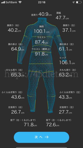 これを基にダイエットをはじめてみます。 体の記録 · ZOZOSUITZOZOスーツ