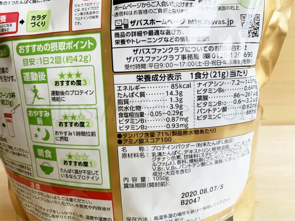ザバスホエイプロテイン100抹茶味の栄養成分